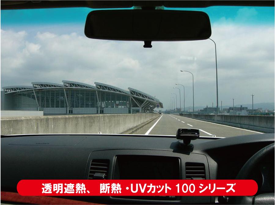 透明断熱・遮熱・UVカット100シリーズ